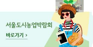 서울도시농업박람회 바로가기